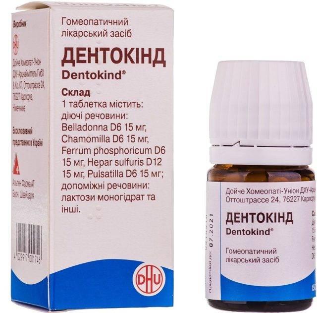 Дентокинд для детей: инструкция по применению таблеток, как принимать грудничкам, отзывы