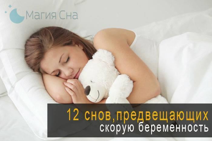 Что снится к беременности?