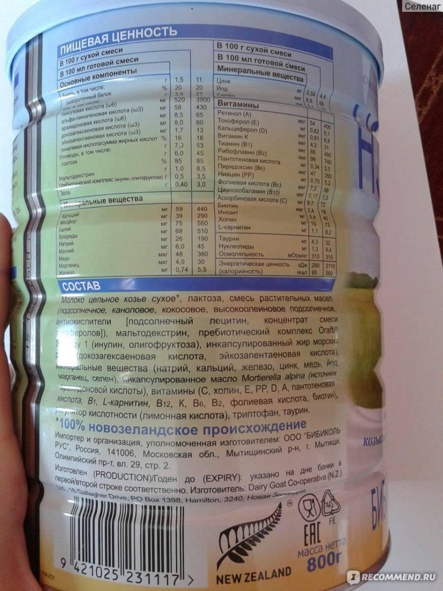 Лучшие детские смеси на козьем молоке: преимущества, показания к применению, обзор популярных марок.