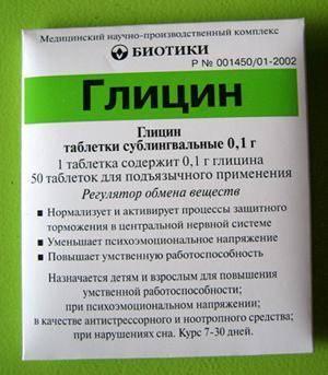 Глицин для детей 2 лет дозировка - всё о грудничках