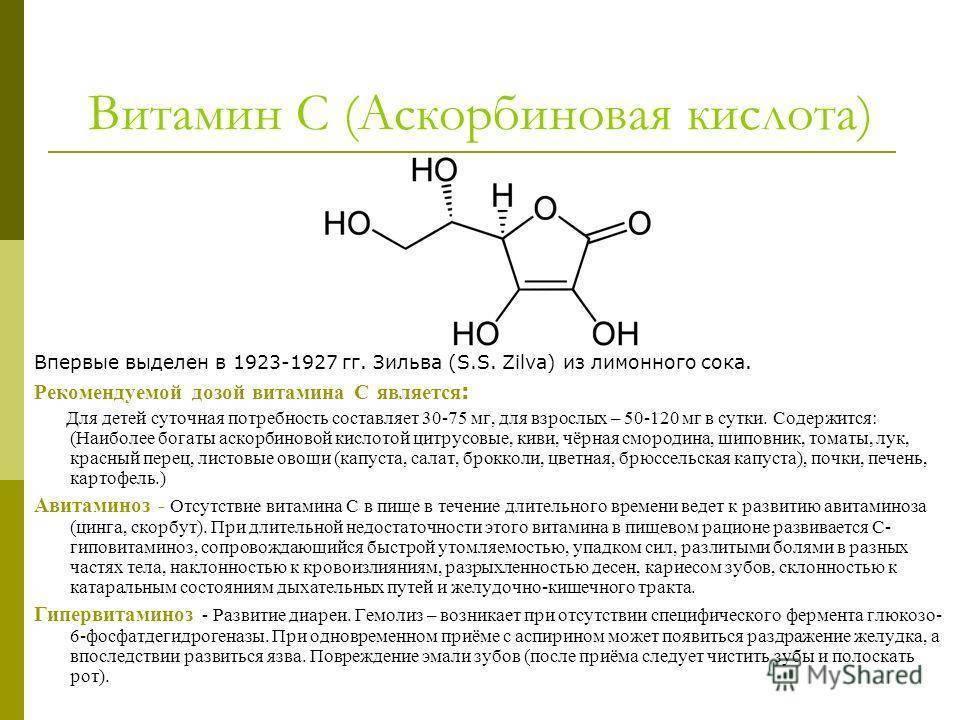 Витамин с: суточная потребность и нормы приема