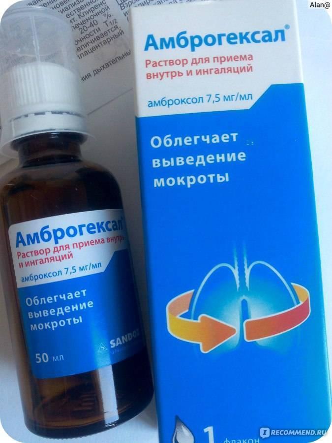 Амброгексал — сироп: инструкция по применению для детей раствора для ингаляций и других форм