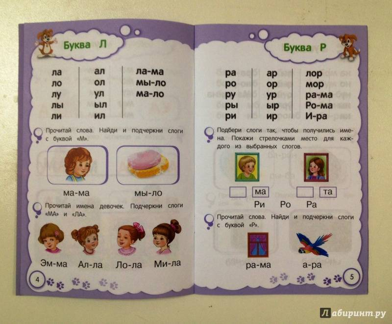 Как научить ребенка читать быстро и правильно в 1 классе? упражнения и развивающие занятия, учимся читать по слогам в 6-7 лет в домашних условиях, техника скорочтения во 2 классе