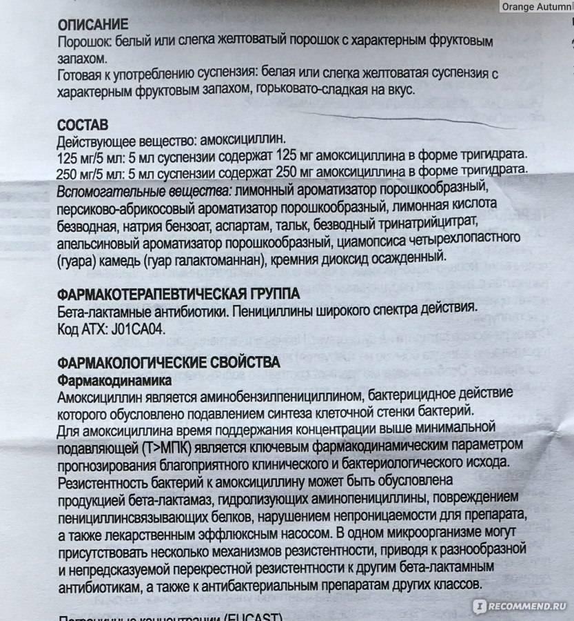 Амоксициллин для детей: инструкция по применению суспензии (125 и 250 мг), сиропа и таблеток - все о болезнях