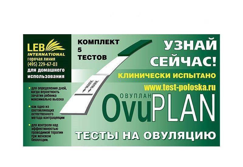Тест на овуляцию ovuplan: инструкция по применению