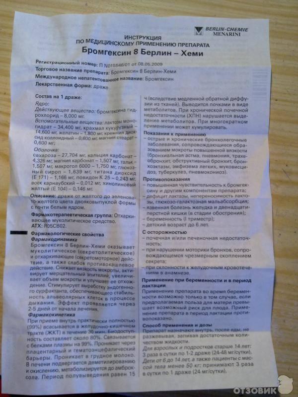 Бромгексин сироп для детей: инструкция по применению