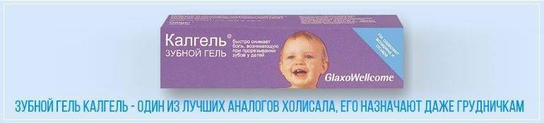 Калгель — инструкция по применению для детских зубов, цена, отзывы, состав