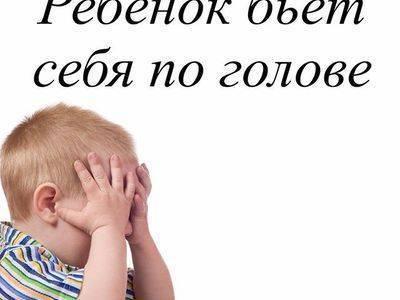 Почему нельзя бить детей по голове и по попе: детская психология