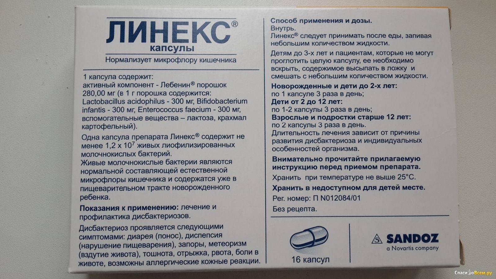 Максилак для детей: инструкция по применению, детская дозировка, доза для грудничков и новорожденных, отзывы