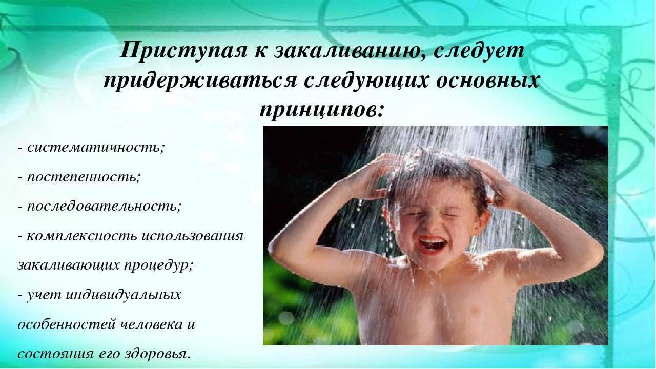 Основные методы закаливания детей раннего возраста