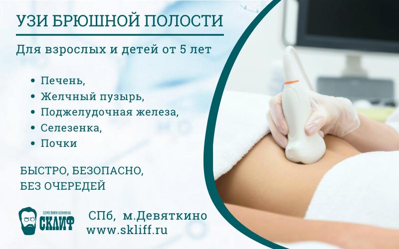 Подготовка к узи брюшной полости и почек при беременности