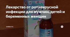 Противовирусные препараты при ротавирусной инфекции – какие есть лекарства