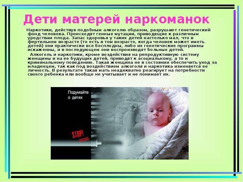 Наркотики и беременность - угроза для ребенка. последствия употребления