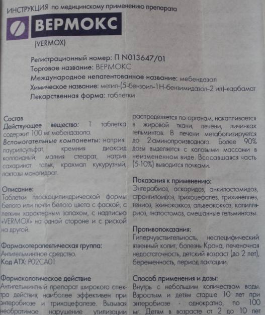 Декарис: инструкция по применению, аналоги и отзывы, цены в аптеках россии