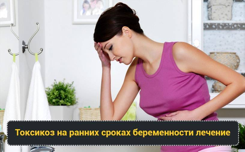Повышенное слюноотделение у беременных