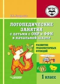 Логопедические упражнения для детей 4-5 лет дома