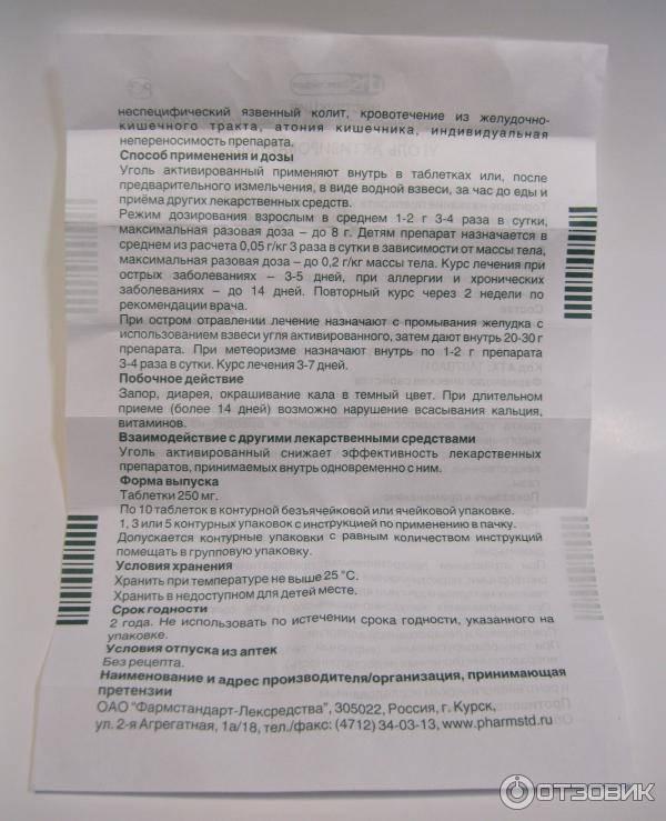 Уголь активированный инструкция по применению при отравлении для детей - выписка врача