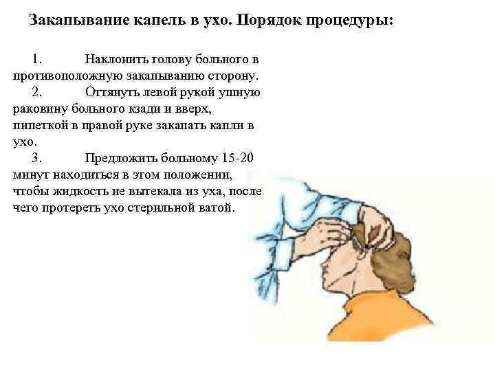 Закапывание капель в глаза, в ухо, в нос: как правильно