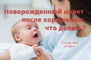 Икота у новорожденных после кормления, что делать, когда икает ребенок