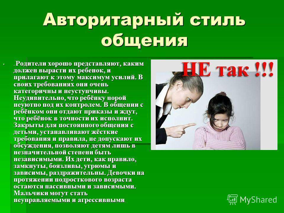 Консультация на тему:  стили воспитания в семье | социальная сеть работников образования