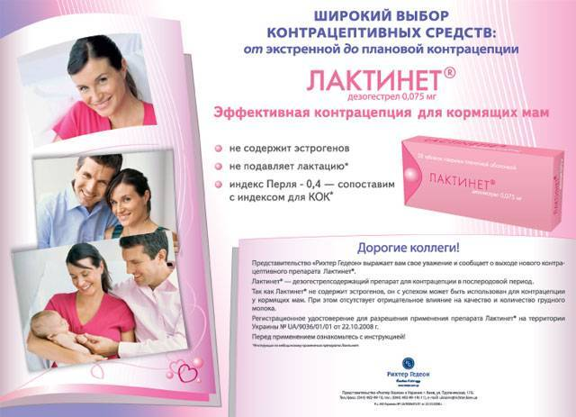 Противозачаточные таблетки при кормлении грудью. что можно принимать и как предохраняться при гв?
