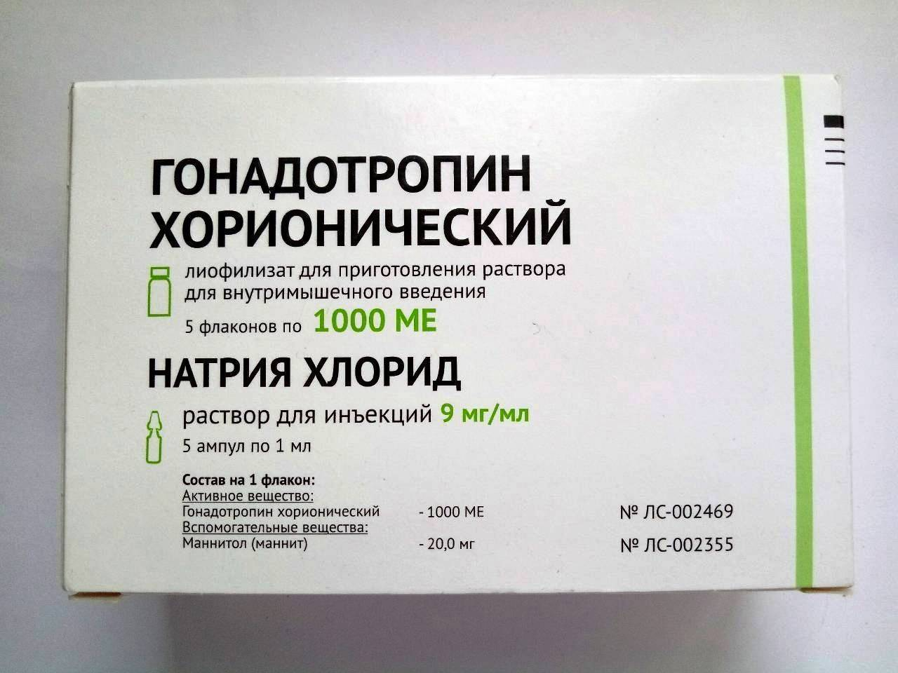 Гонадотропин хорионический мужчинам сколько держится эффект. хгч у мужчин: что такое гонадотропин хорионический