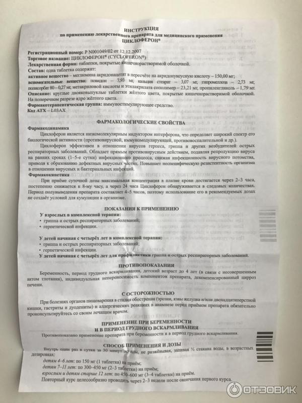 Циклоферон - инструкция, применение, показания.