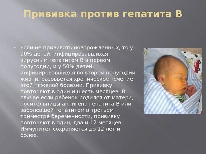 Все, что нужно знать о прививке от вирусного гепатита б детям и новорожденным – важная информация для родителей!
