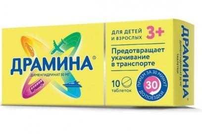 Таблетки драмина от рвоты: способ применения, дозировка, побочные действия, противопоказания, передозировка, цена, сколько стоит, при беремености