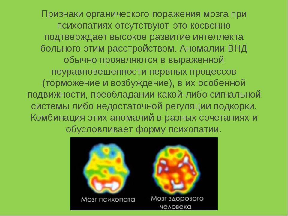 Органическое поражение головного мозга: ???? все о психологии детей