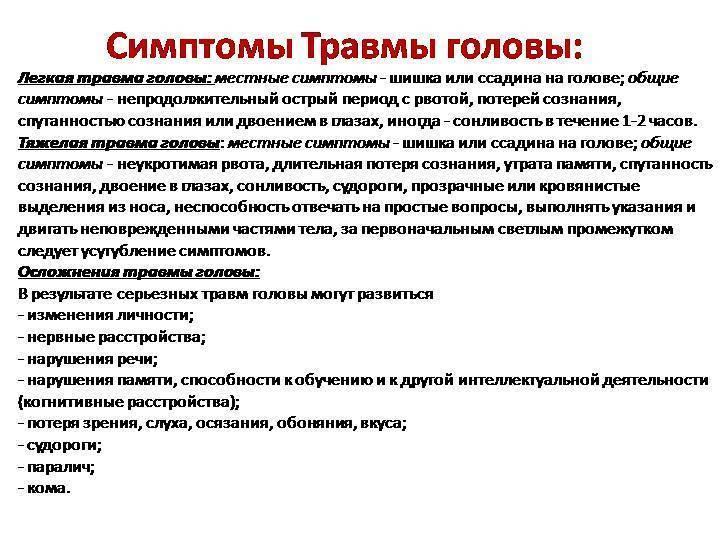 Родовые травмы головы: причины, последствия, лечение - mama.ua