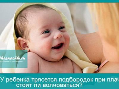 Почему у новорожденного ребенка трясется подбородок и нижняя губа, дрожат ручки и ножки: все о треморе у младенцев