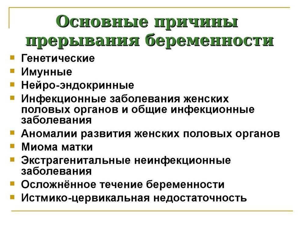 Как предотвратить выкидыш | nashy-detky.com.ua