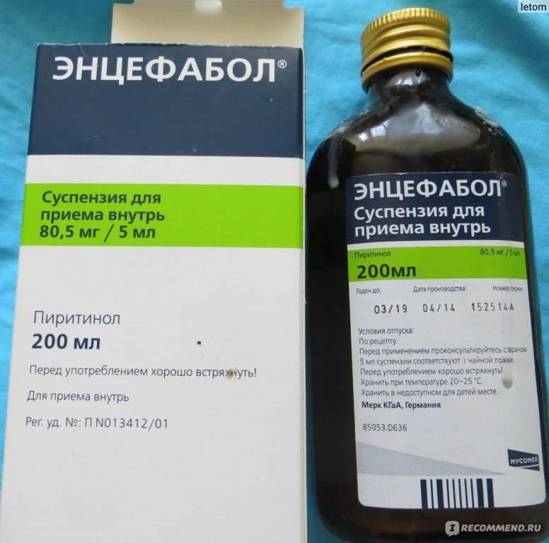 Энцефабол: инструкция по применению для детей, побочные эффекты и аналоги
