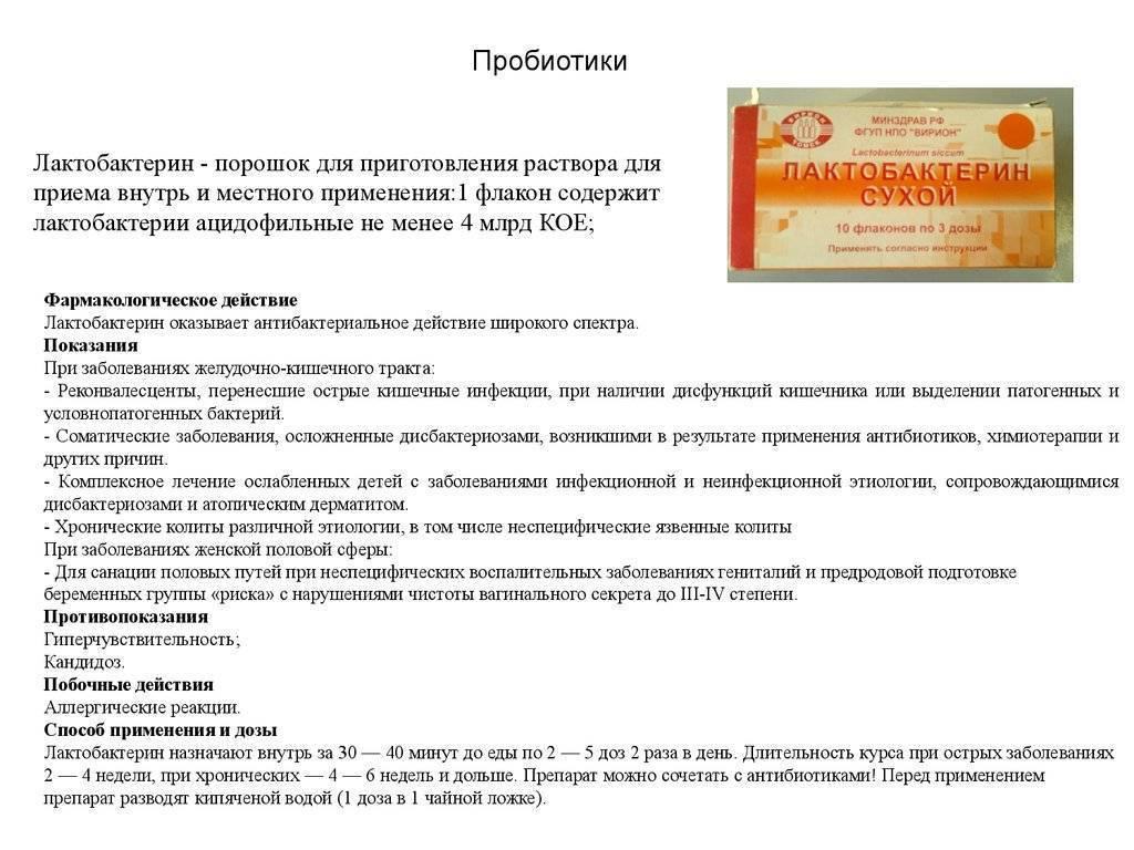 Лактобактерин инструкция по применению для новорожденных - здоровье