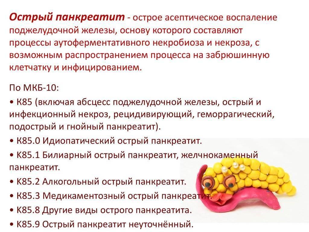 Реактивный панкреатит симптомы и лечение у детей