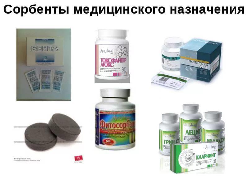 Сорбенты для очистки организма при аллергии взрослым | неталлергии!