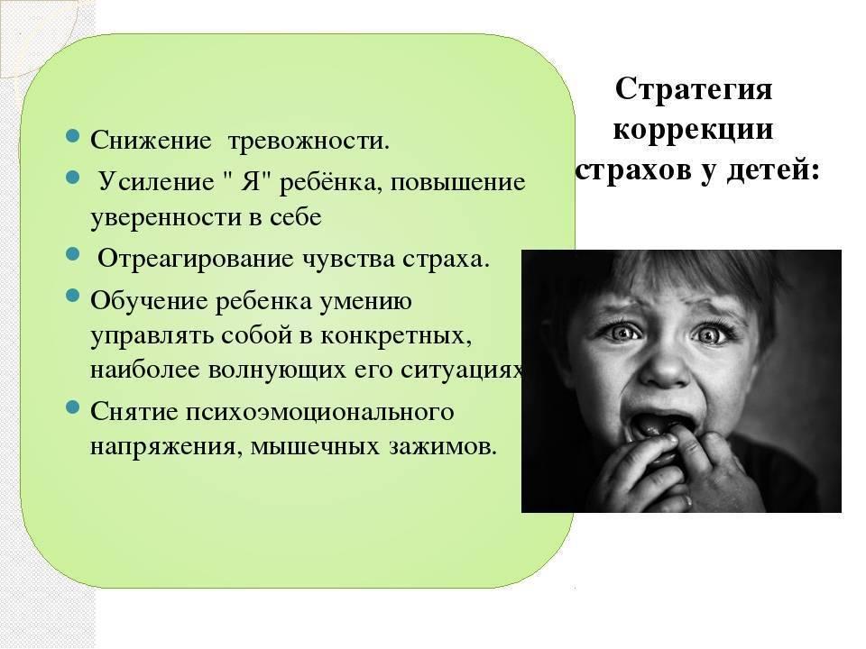 Страхи у детей: причины зарождения и методы преодоления