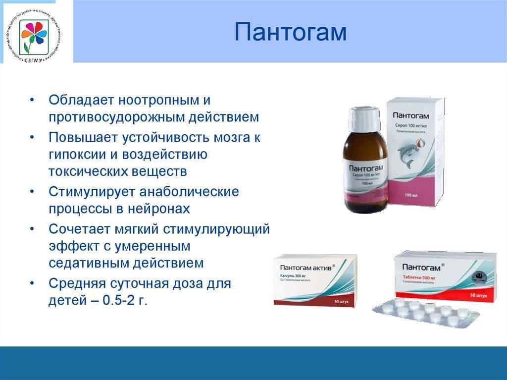 Таблетки пантогам для детей: отзывы и инструкция по применению