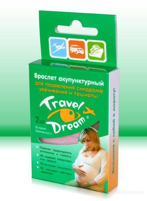 Средства от укачивания для детей: путешествуем без проблем