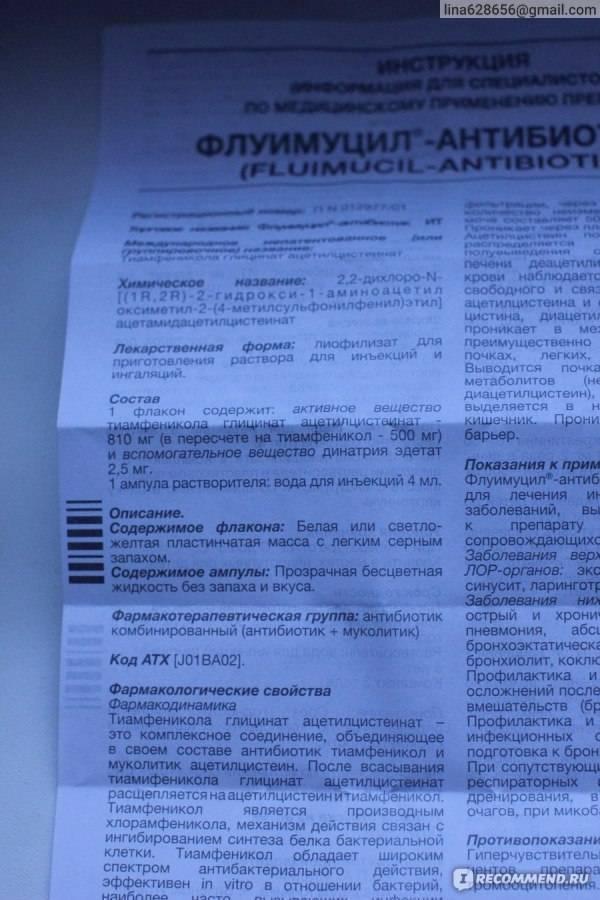 Флуимуцил - антибиотик ит для ингаляций, инструкция по применению и отзывы