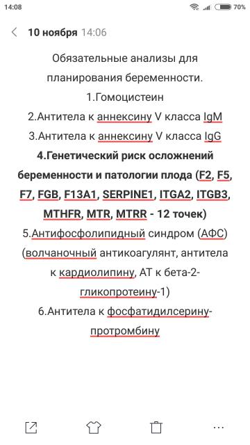 Анализы при подготовке к беременности для женщин и мужчин – на бэби.ру!