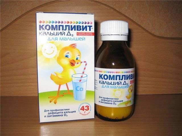 Витамины для детей до года (грудничков и новорожденных): список капель