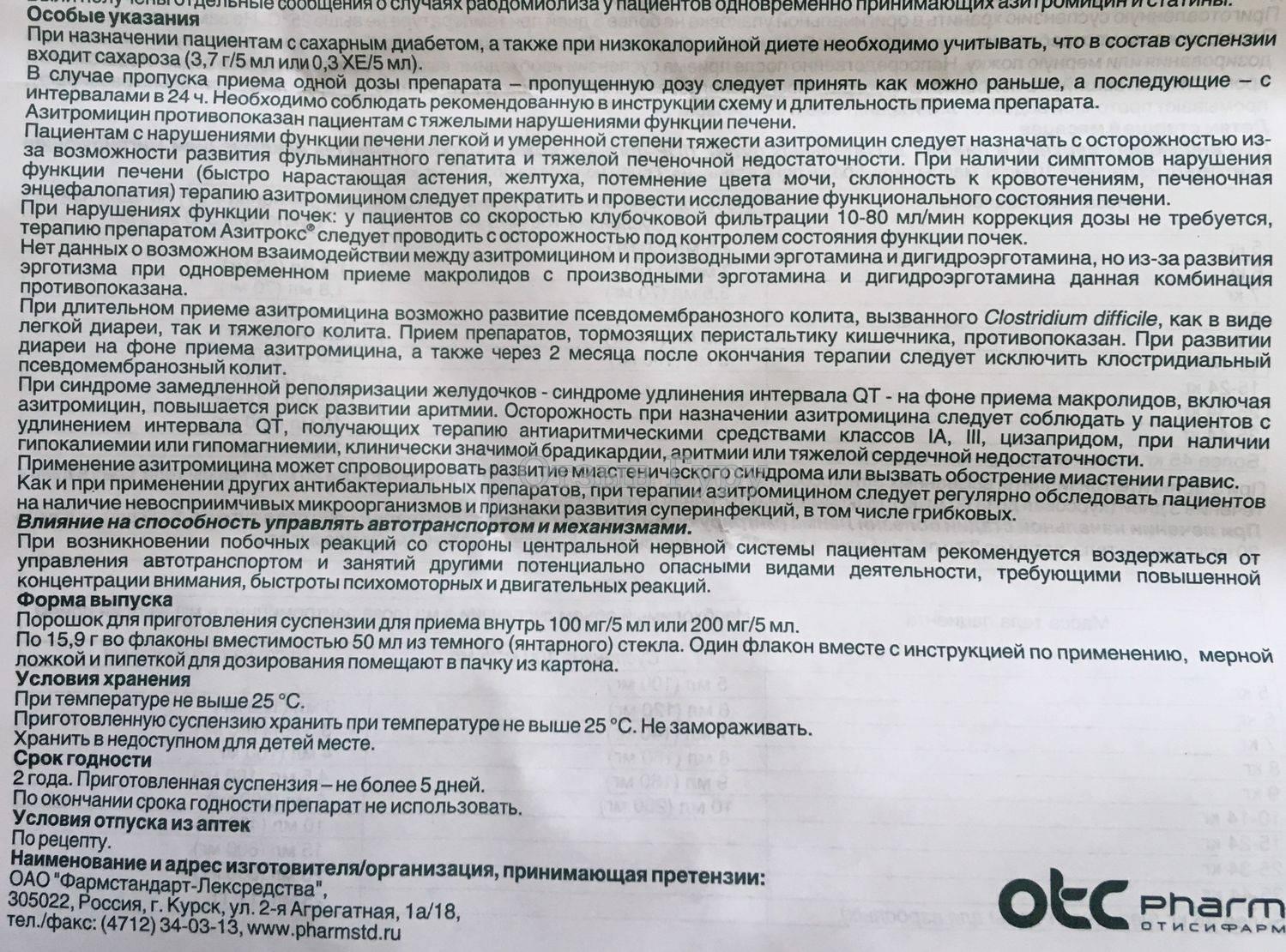 """Суспензия """"азитрокс"""": инструкция по применению для детей, состав, дозировка, аналоги и отзывы - druggist.ru"""
