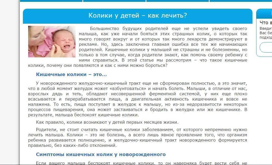 Газы у новорожденного при грудном вскармливании - всё о грудничках