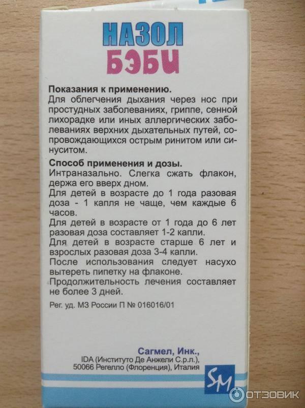 Назол бэби капли назальные 0,125% 10 мл купить по цене 229,0 руб в интернет аптеке в москве