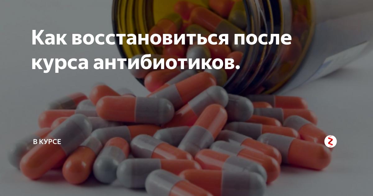Как восстановить микрофлору кишечника грудничку после антибиотиков