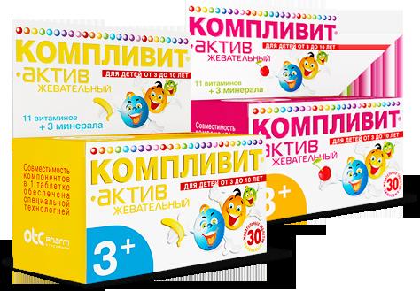 Компливит-актив − инструкция, применение для детей, цена, отзывы