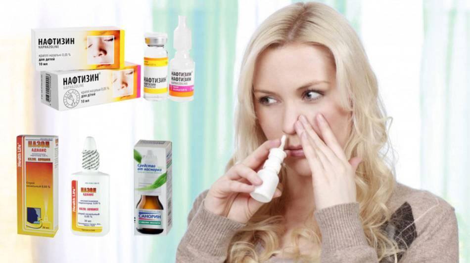 Заложен нос при беременности: что делать и как лечить в домашних условиях?