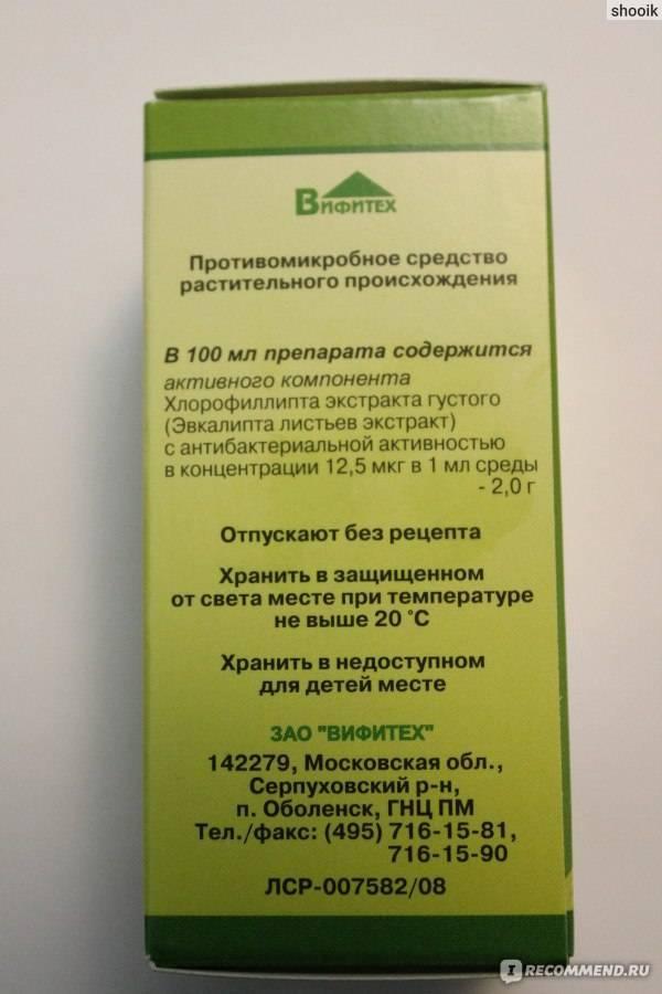 Инструкция по применению хлорофиллипта виалайн спрей